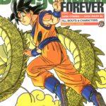 Copertina manga di Dragon Ball Forever